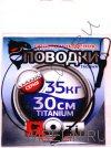 Титан МОНО упаковка 1 штука: рыболовные поводки