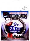 Титан МОНО упаковка 2 штуки: рыболовные поводки