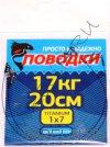 Титан 7 нитей (Ti 1x7) упаковка 2 штуки: рыболовные поводки