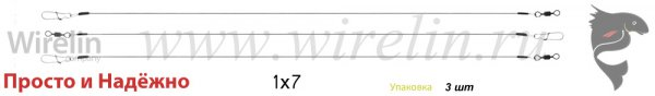 Рыболовные поводки Просто и Надёжно: 7 нитей (1x7) упаковка 3 штуки. www.wirelin.ru
