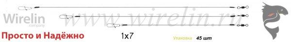 Рыболовные поводки Просто и Надёжно: 7 нитей (1x7) упаковка 45 штук. www.wirelin.ru
