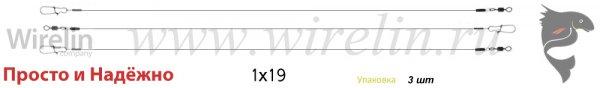 Рыболовные поводки Просто и Надёжно: 19 нитей (1x19) упаковка 3 штуки. www.wirelin.ru