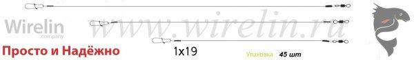 Рыболовные поводки Просто и Надёжно: 19 нитей (1x19) упаковка 45 штук. www.wirelin.ru