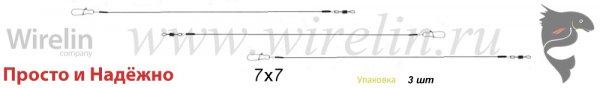 Рыболовные поводки Просто и Надёжно: 49 нитей (7x7) упаковка 3 штуки. www.wirelin.ru