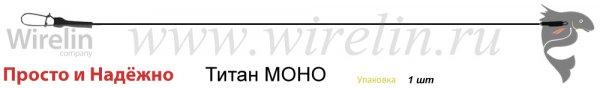 Рыболовные поводки Просто и Надёжно: Титан МОНО упаковка 1 штука. www.wirelin.ru