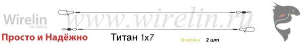 Рыболовные поводки Просто и Надёжно: Титан 7 нитей (Ti 1x7) упаковка 2 штуки. www.wirelin.ru