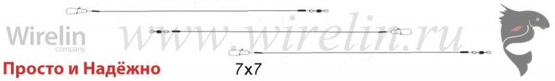 Рыболовные поводки Просто и Надёжно: 49 нитей (7x7). www.wirelin.ru