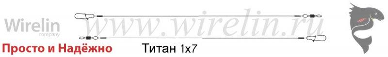 Рыболовные поводки Просто и Надёжно: Титан 7 нитей (Ti 1x7). www.wirelin.ru